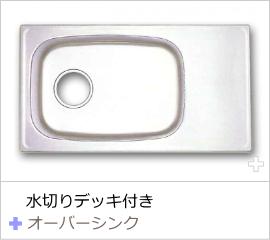 オーバーシンク:水切りデッキ付き