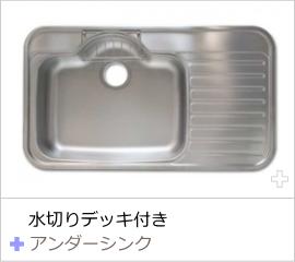 アンダーシンク:水切りデッキ付き