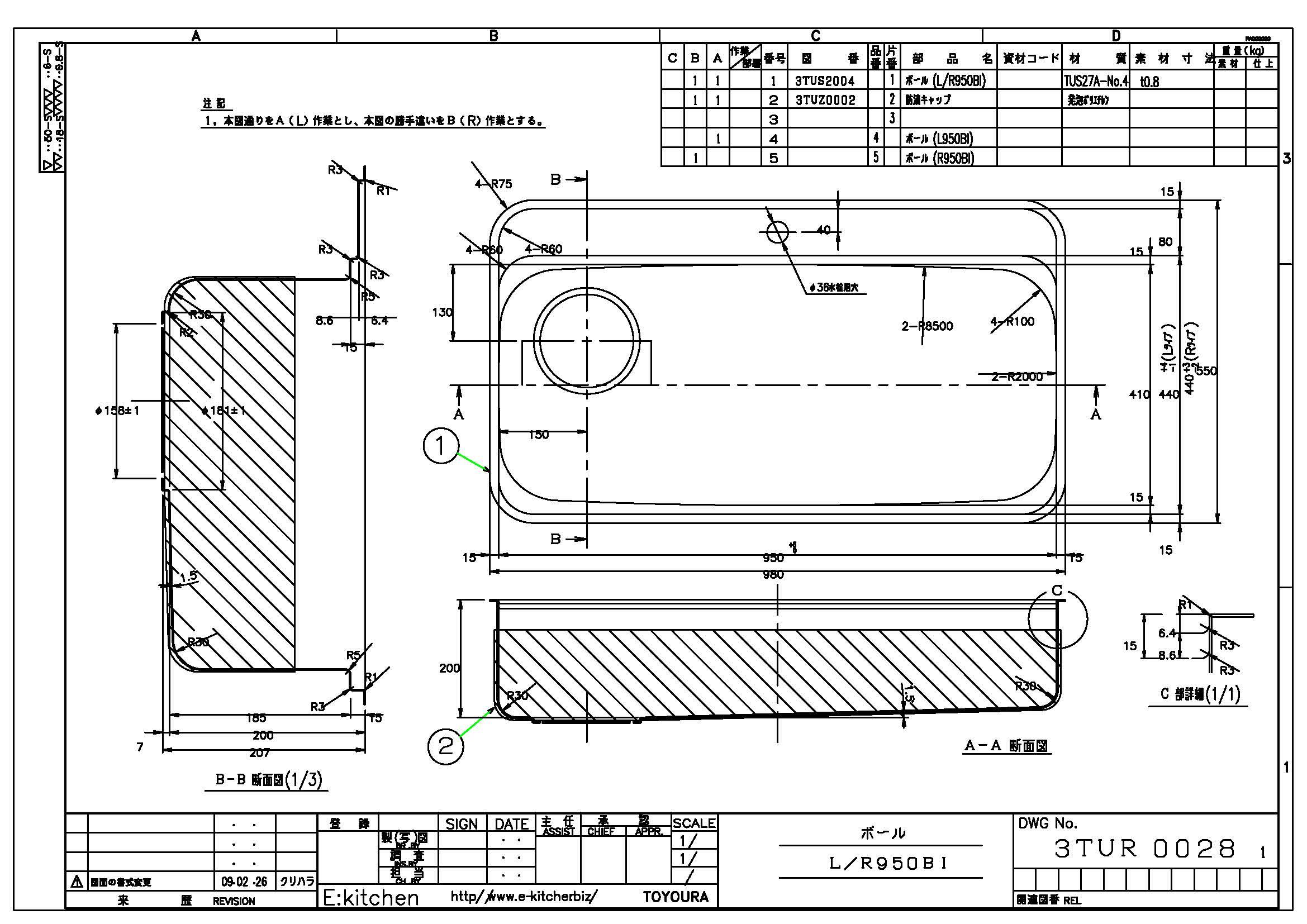 アンダーシンク L950BI(PRS800-520POL/R)