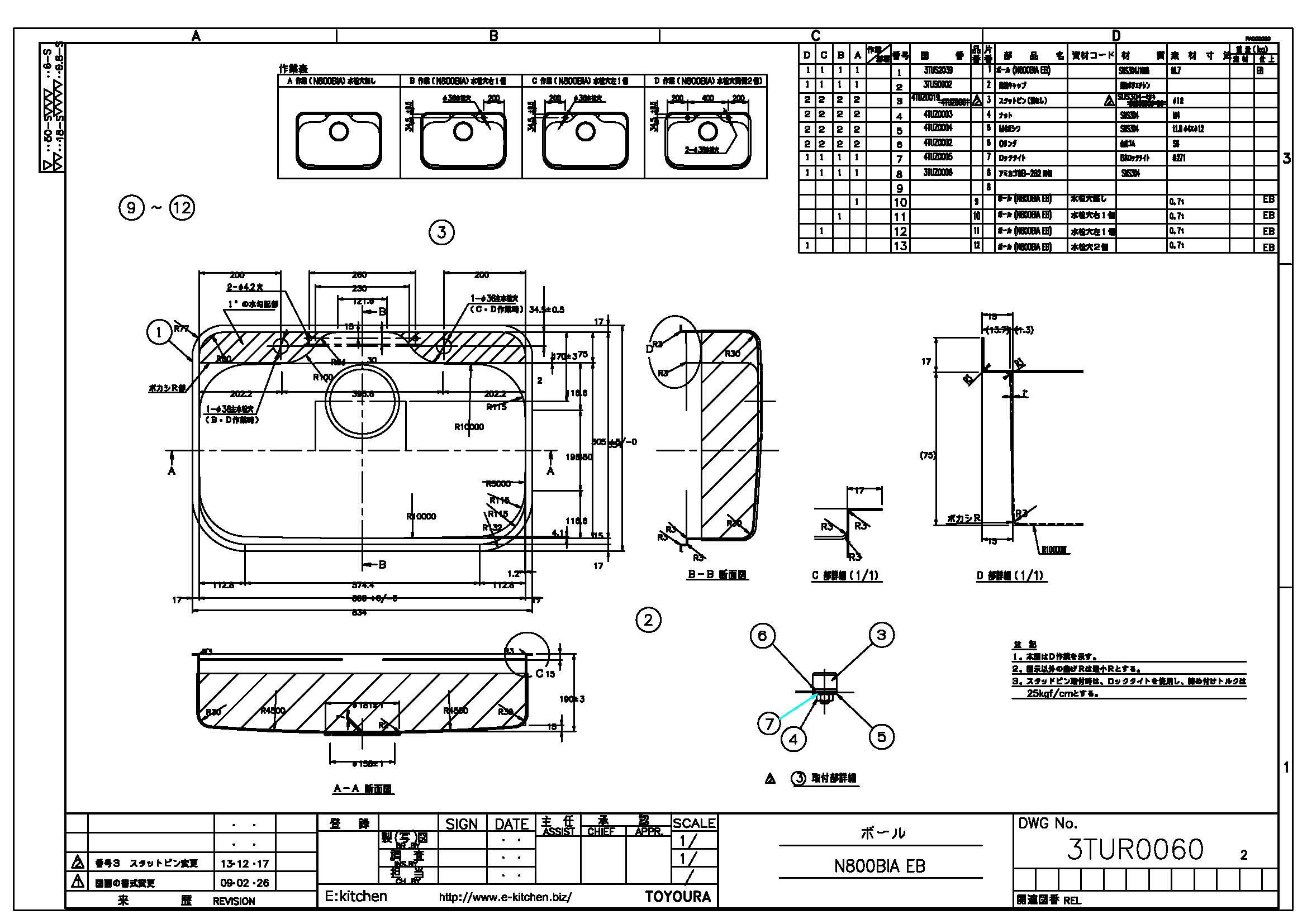 アンダーシンク N800BIA-EB
