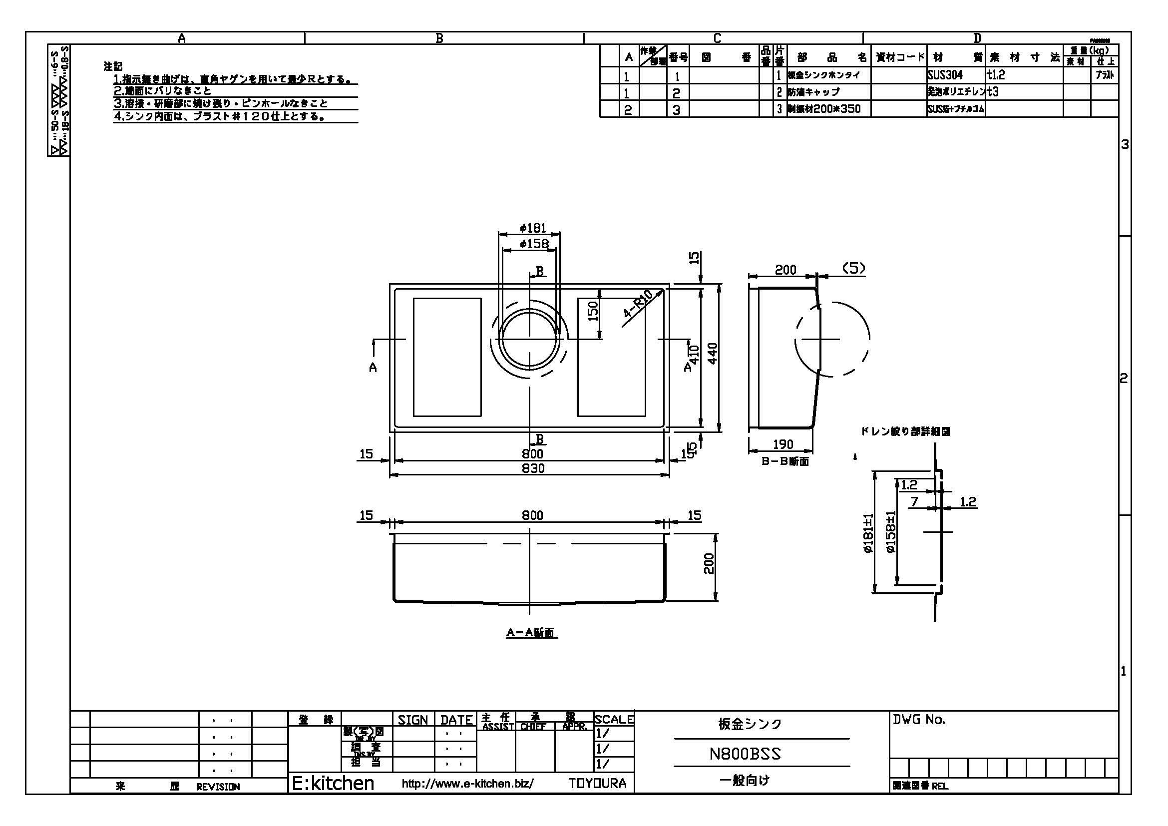 アンダーシンク N800BSS(手板金)【販売終了】
