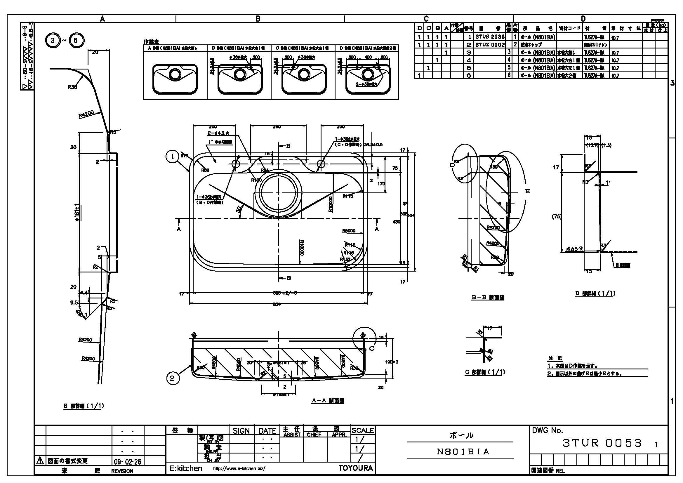 アンダーシンク N801BIA