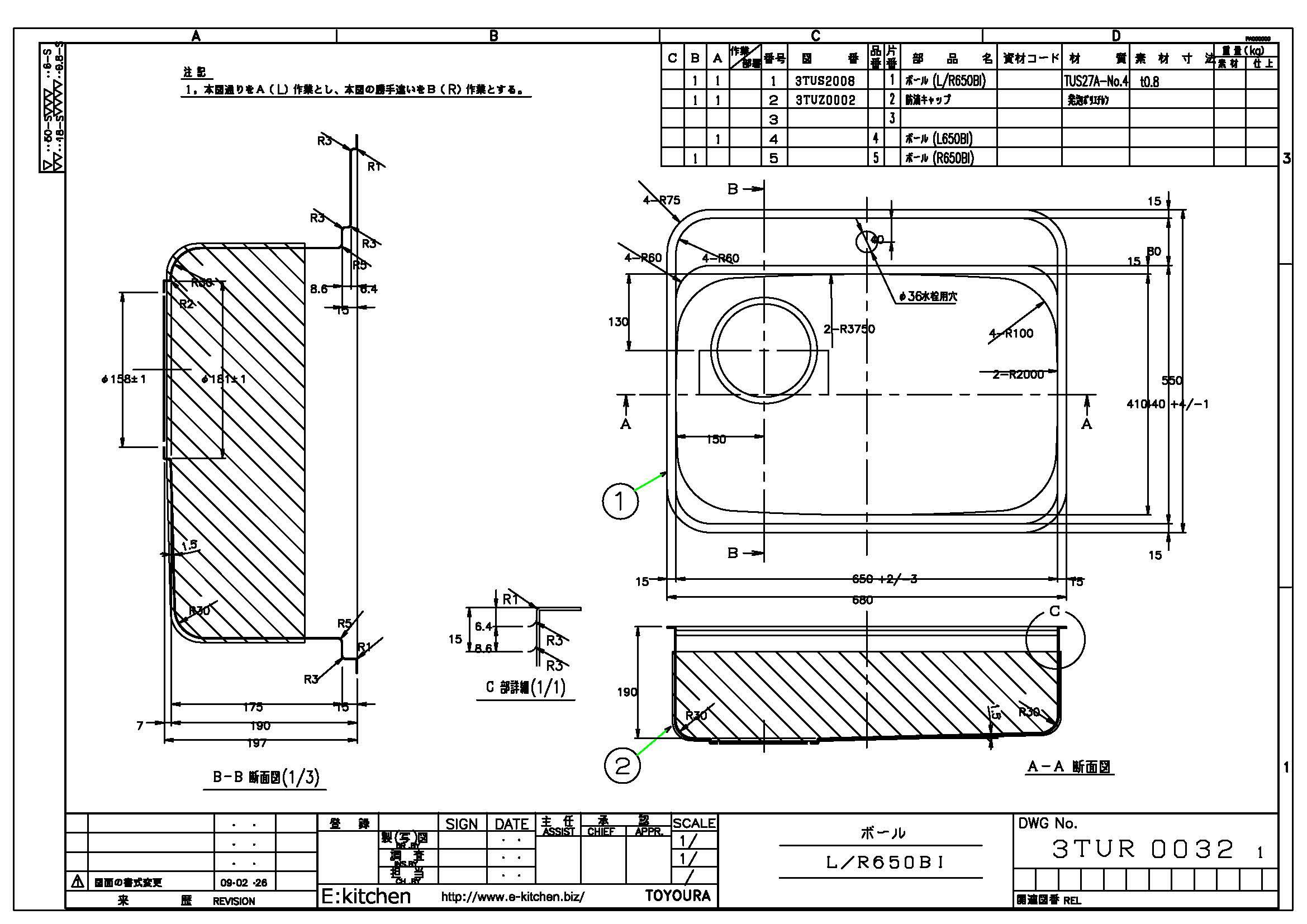 アンダーシンク R650BI