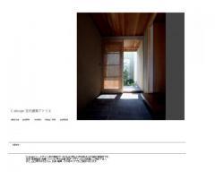 C-design吉内建築アトリエ