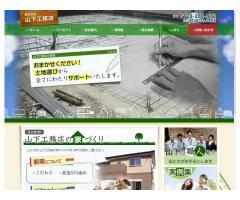 (株)山下工務店