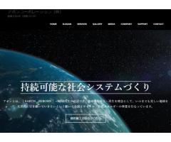 アボンコーポレーション(株)