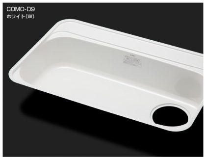 カラーシンクCOMO D-9 Wホワイト