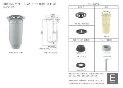 2MA排水部品セット図