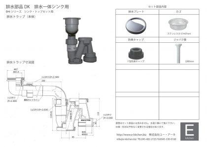 DK排水部品セット