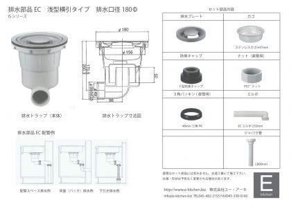 IS-EC排水部品セット図