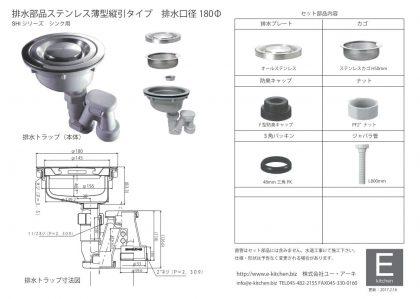 KIT-SUS排水部品セット