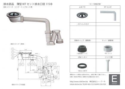 KIT115∮排水部品セット図