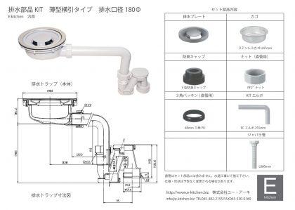 KIT180排水部品セット図