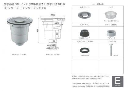 SBK排水部品セット