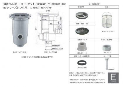 SBL-W(2槽)シンク排水部品セット図