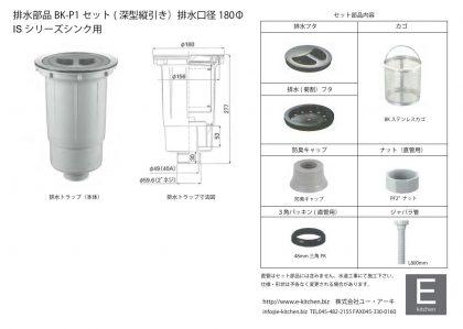 IS-SBL深型排水部品セット図