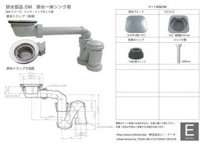 JSM排水部品セット