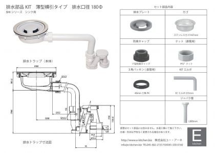 KIT排水部品セット