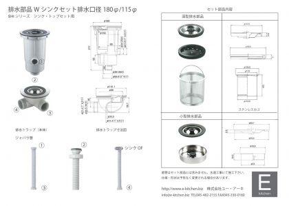 SH-Wシンク用排水部品セット