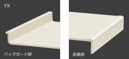 BMC-YXバックガード前垂部