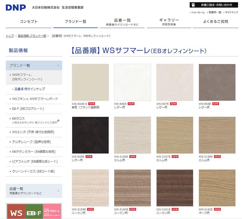 DNP WEBサイト