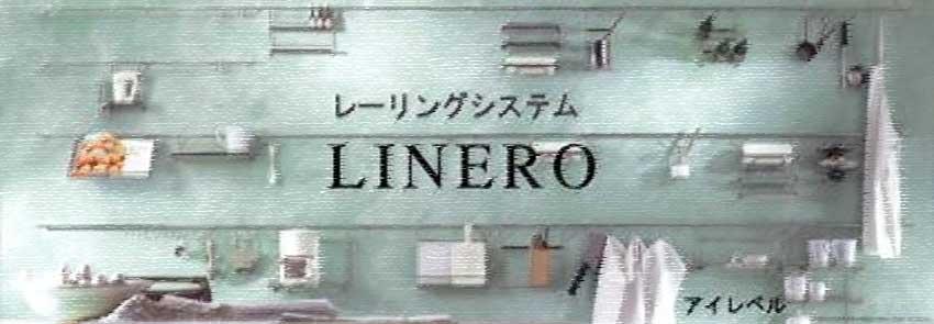LINERO リネロ