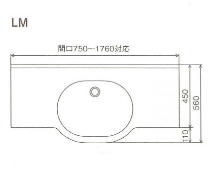 BMC洗面一体カウンターLM寸法図