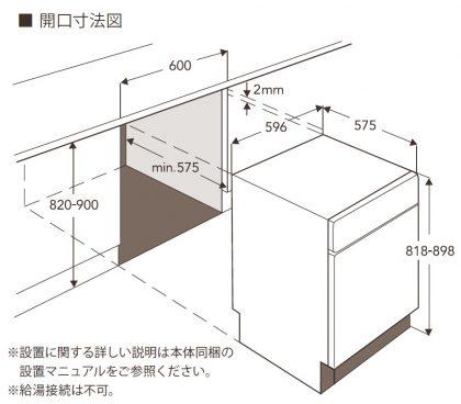 AEG FEE93810P ビルトイン食器洗い機 幅60㎝ 寸法図
