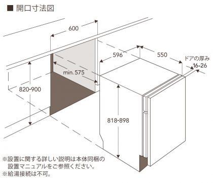AEG FSK93800P 食器洗い機 ビルトイン 60㎝幅 寸法図
