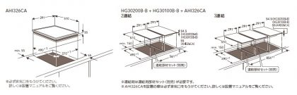 AEG_AHI326CA (2) IHクッキングヒーター 2口