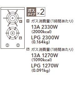 AEG_HG30200B-B ガスクッキングヒーター 二口 寸法図