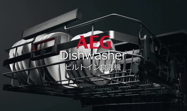 AEG 食洗機