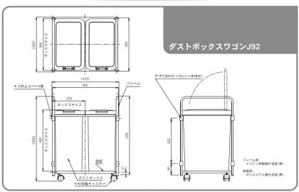 AUX ダストボックス ワゴン j92