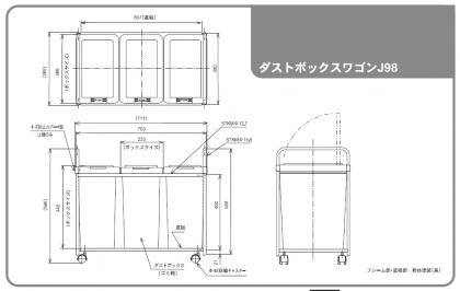 AUX ダストボックス ワゴン J98