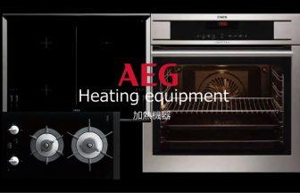 AEG加熱機器