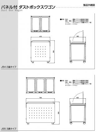 AUX パネル付 ダストボックス J54  j55