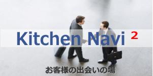 キッチンナビ2