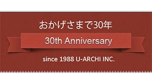 おかげさまで30年