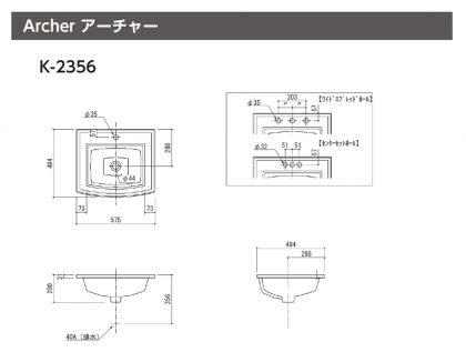 K-2356寸法図