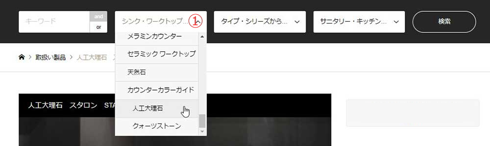 カウンターカラー検索①