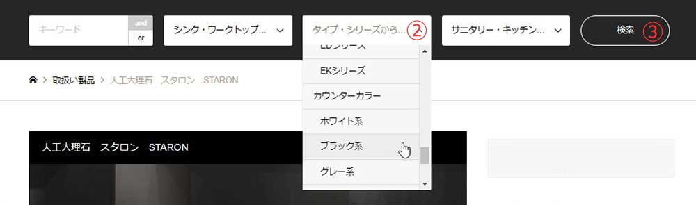 カウンターカラー検索②