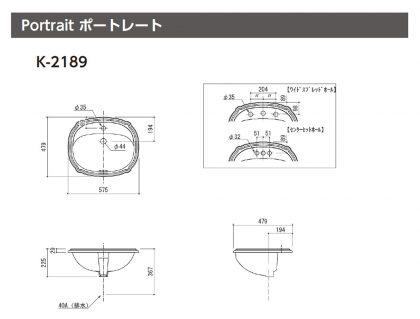 K-2189寸法図