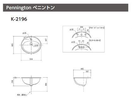 K-2196寸法図