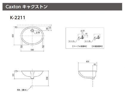 K-2211寸法図