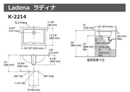 K-2214寸法図