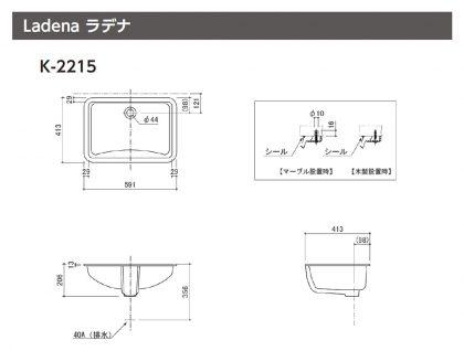 K-2215寸法図