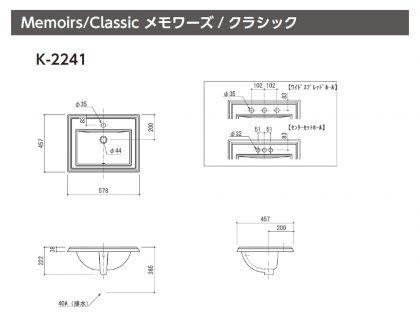 K-2241寸法図