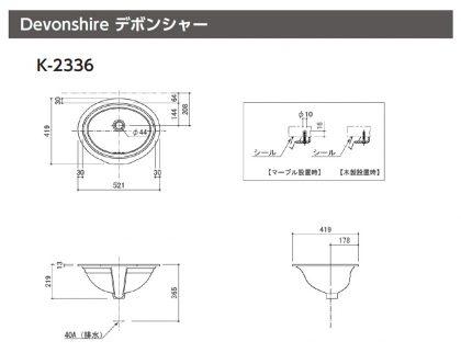 K-2336寸法図