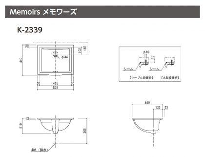 K-2339寸法図