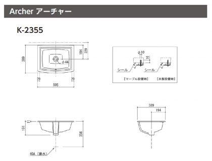 K-2355寸法図
